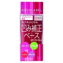 AQUALABEL水之印水之印光感保濕隔離霜SPF20.PA+(粉嫩色)