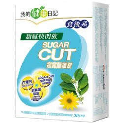 我的健康日記食後系Sugarcut窈窕醣纖錠